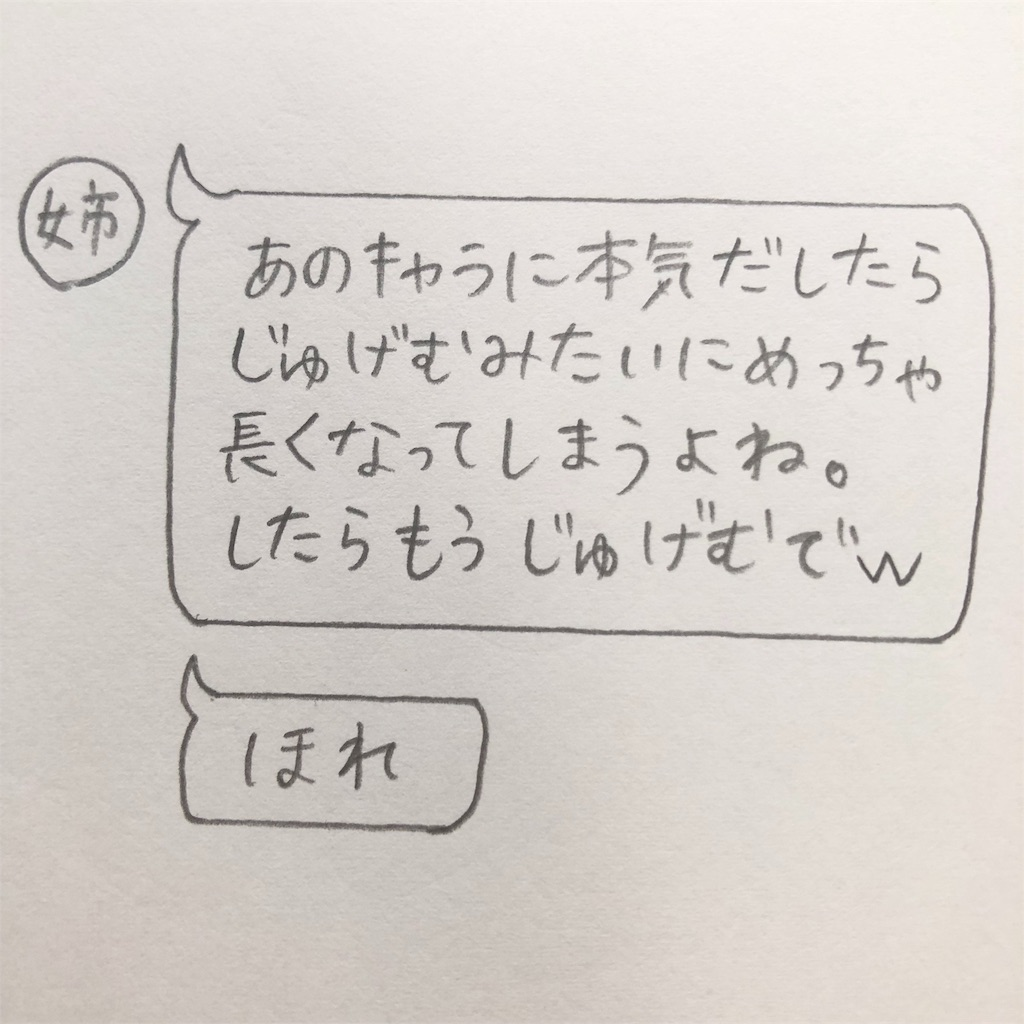 f:id:twinklesachiko:20190930163409j:plain