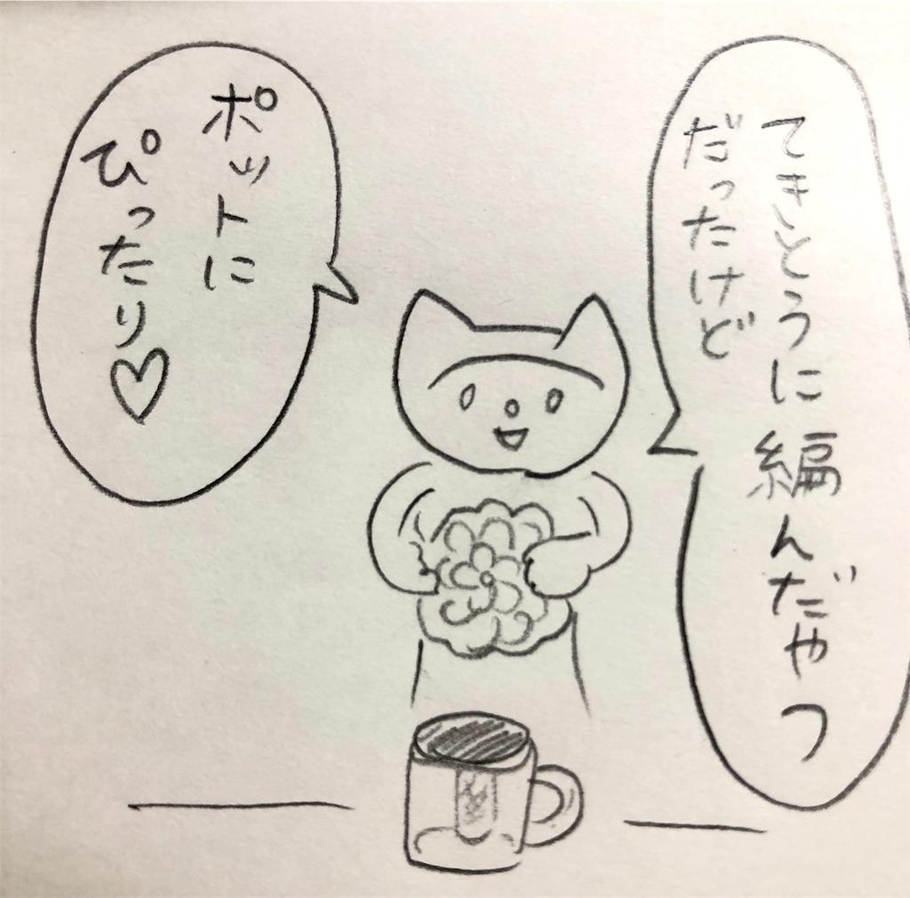 f:id:twinklesachiko:20191004223620j:image