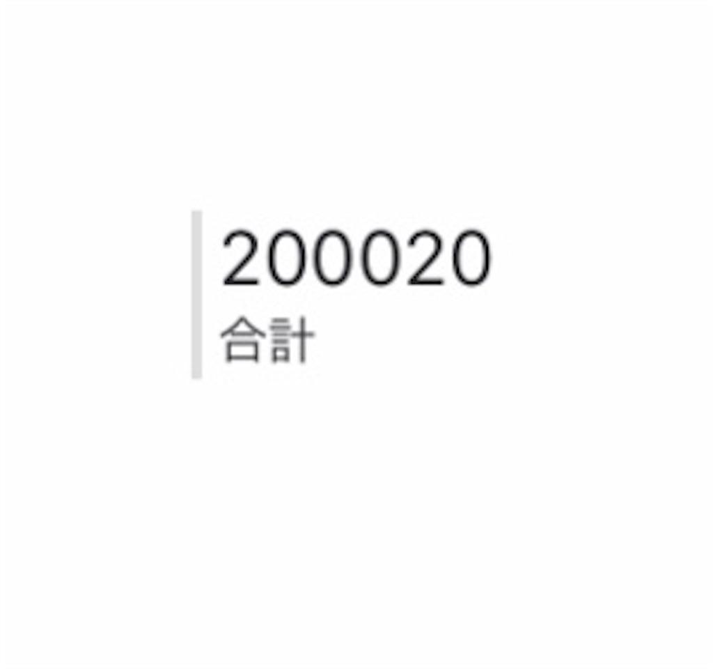 f:id:twinklesachiko:20191231090408j:plain
