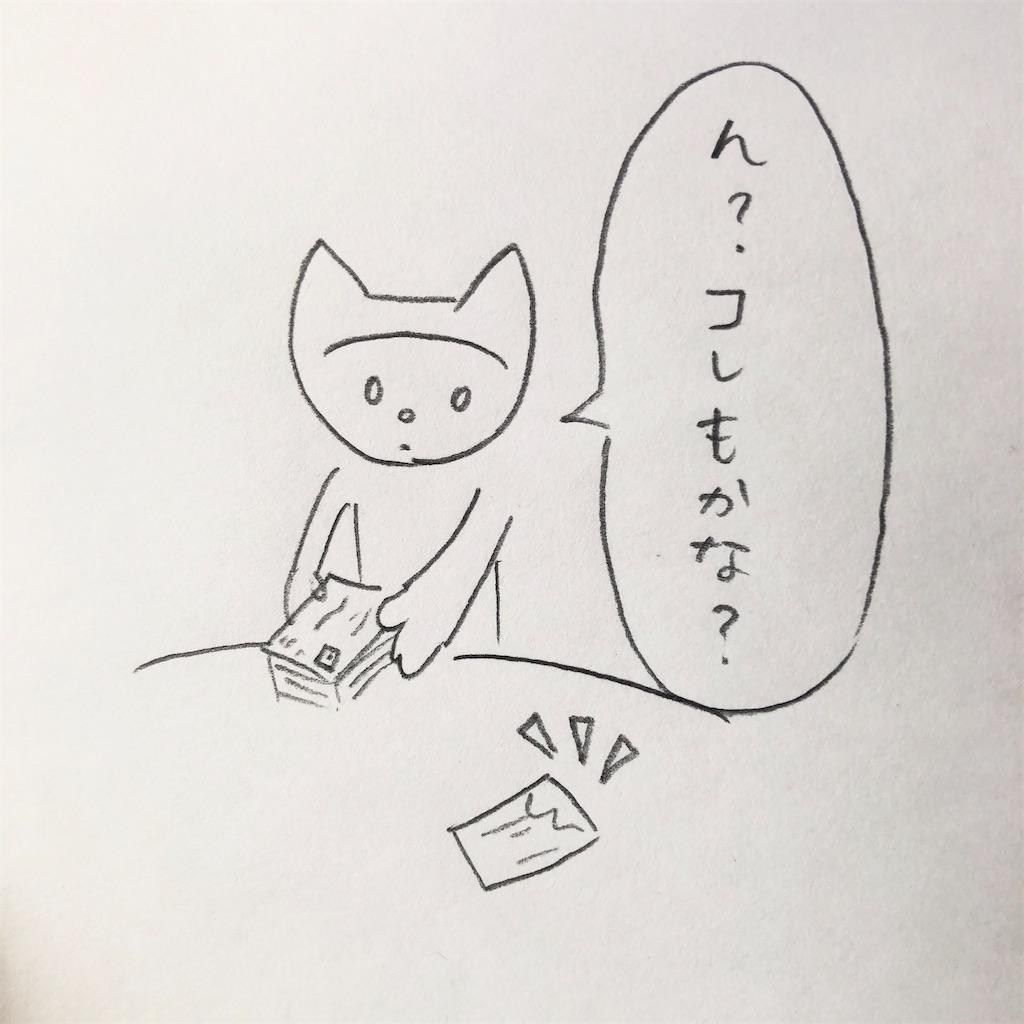 f:id:twinklesachiko:20200109144518j:image