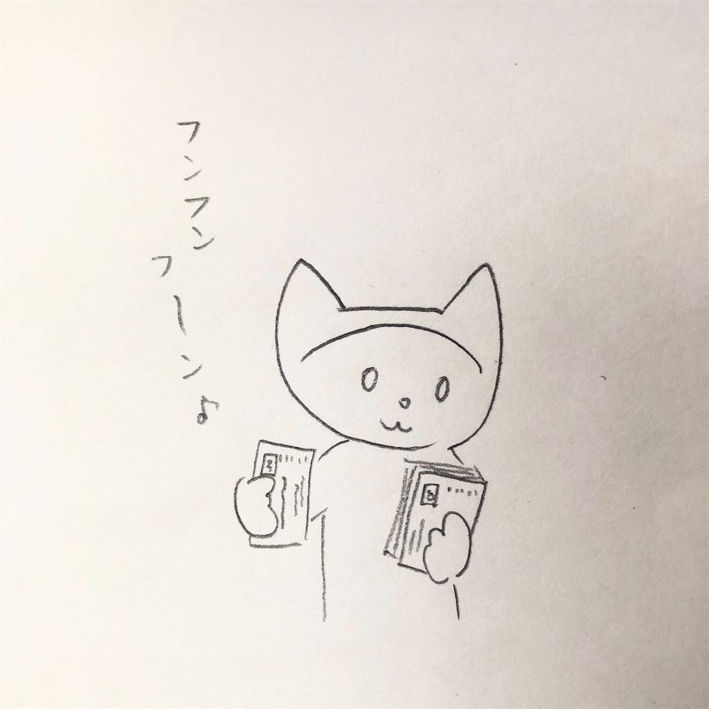 f:id:twinklesachiko:20200109144542j:image