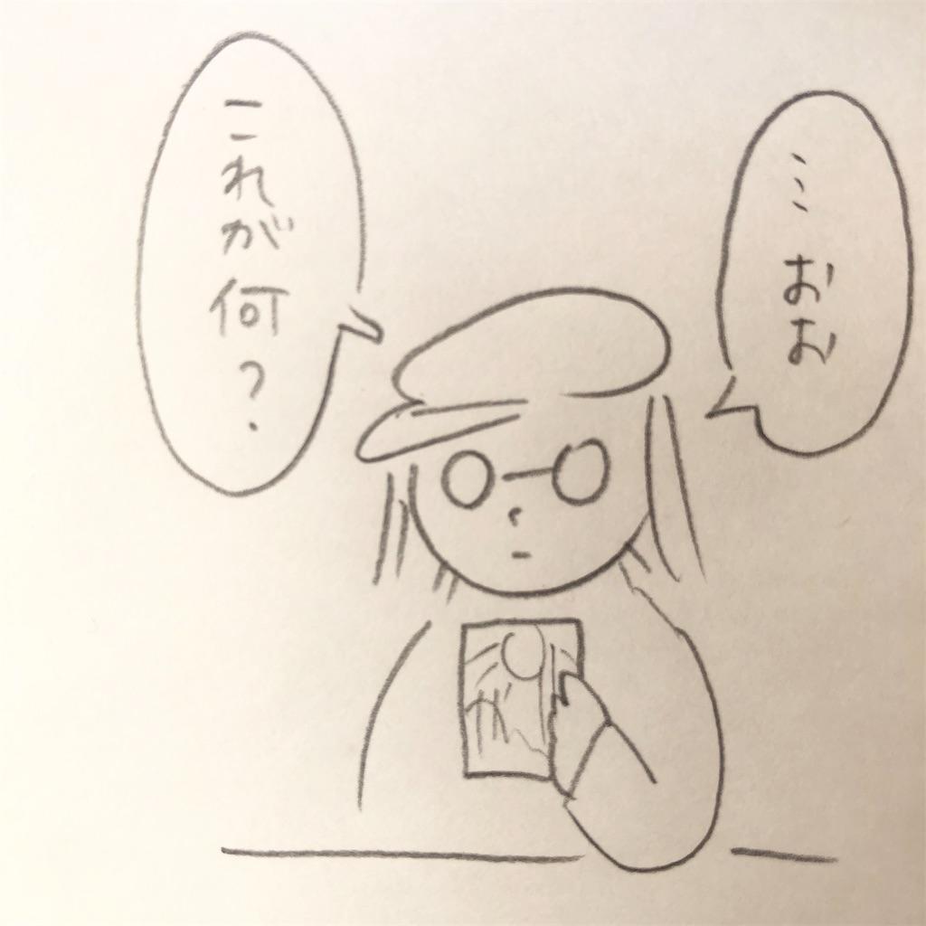 f:id:twinklesachiko:20200109144558j:image