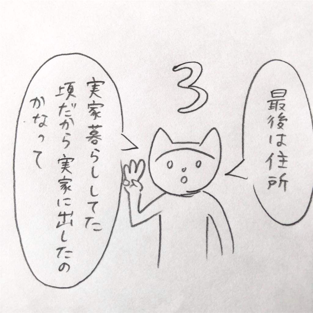 f:id:twinklesachiko:20200109144616j:image