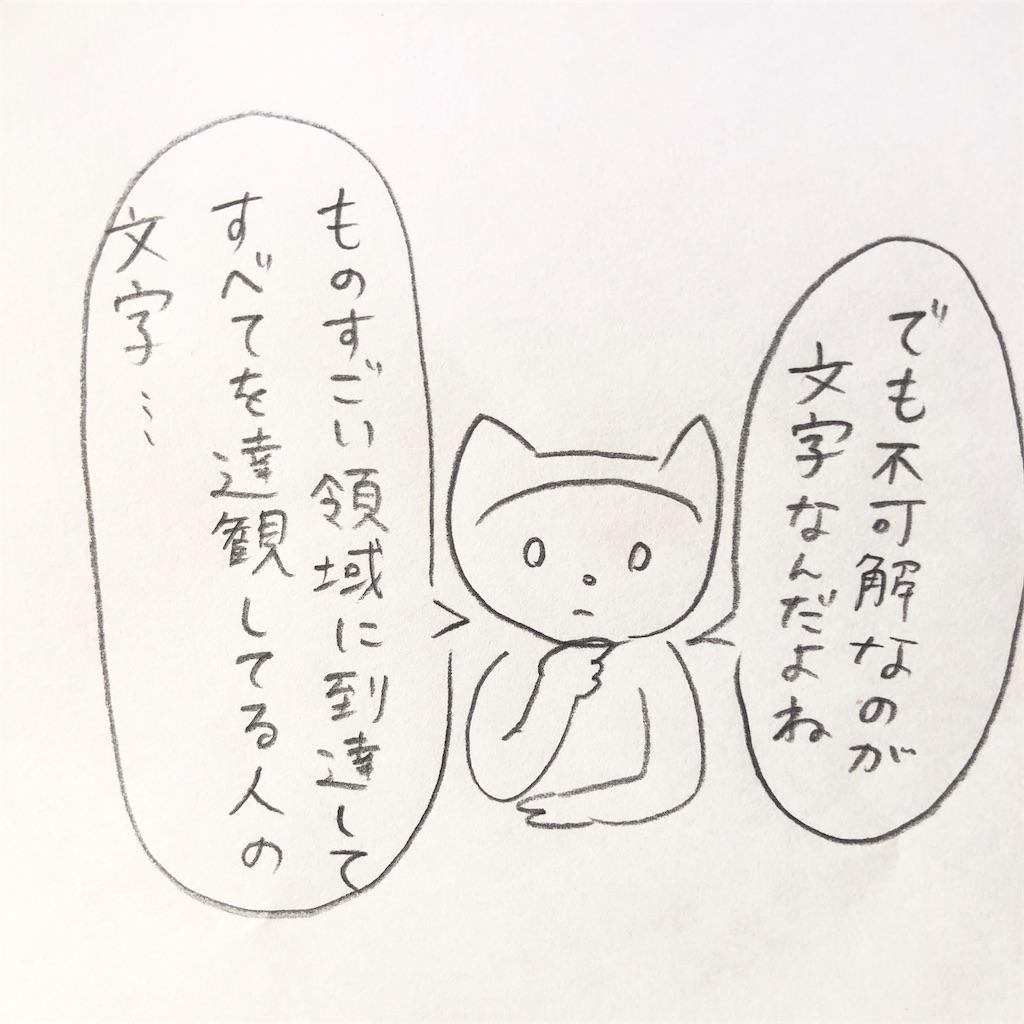 f:id:twinklesachiko:20200109144632j:image