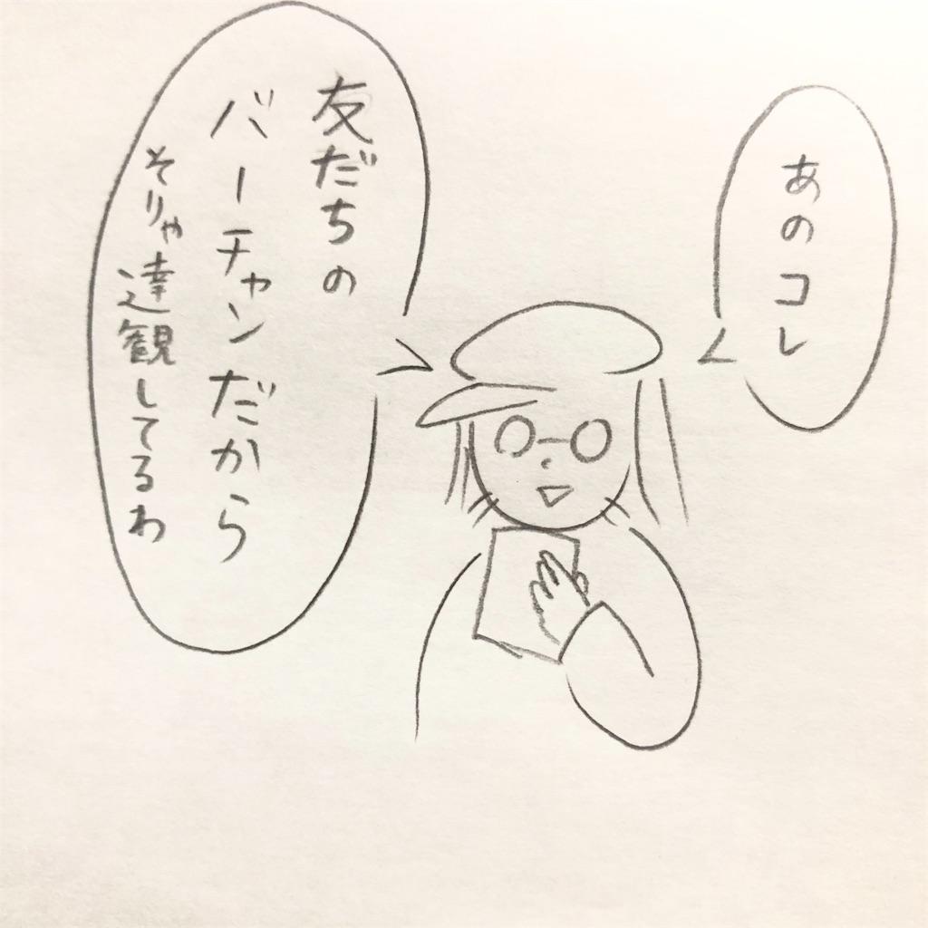 f:id:twinklesachiko:20200109212604j:image
