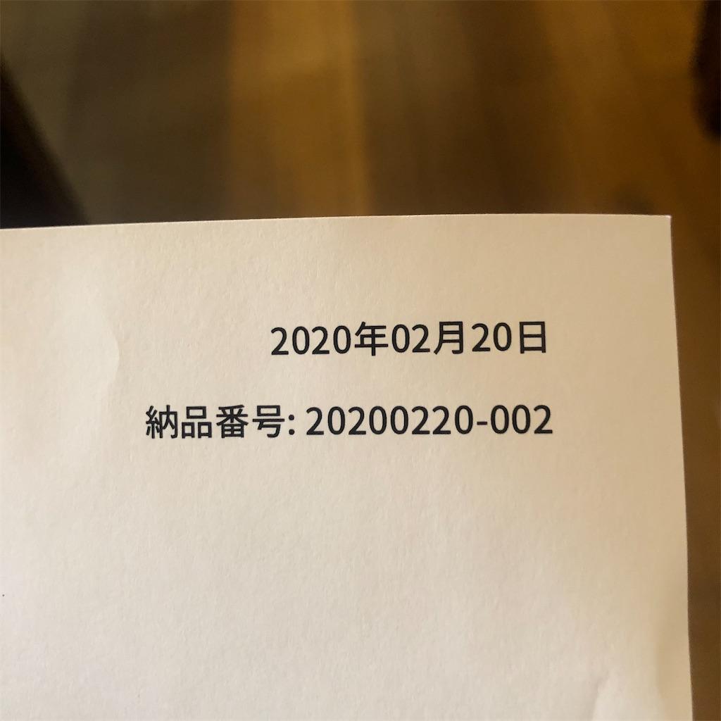 f:id:twinklesachiko:20200222123510j:image