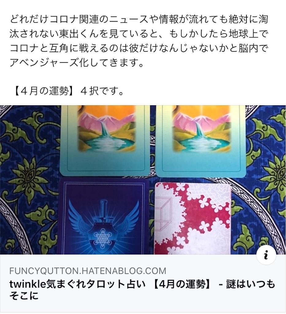 f:id:twinklesachiko:20200406174738j:image