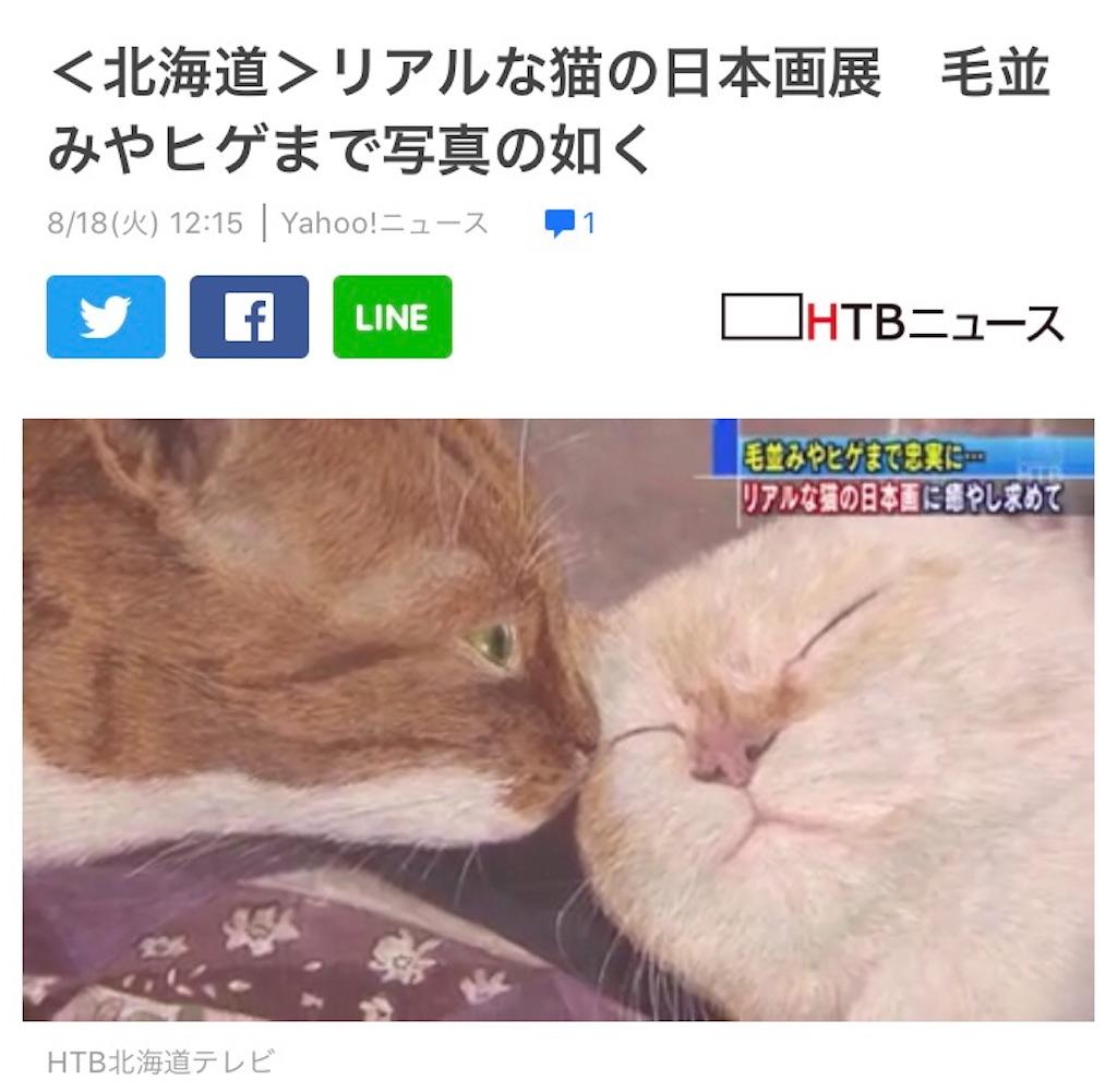 f:id:twinklesachiko:20200822190306j:plain