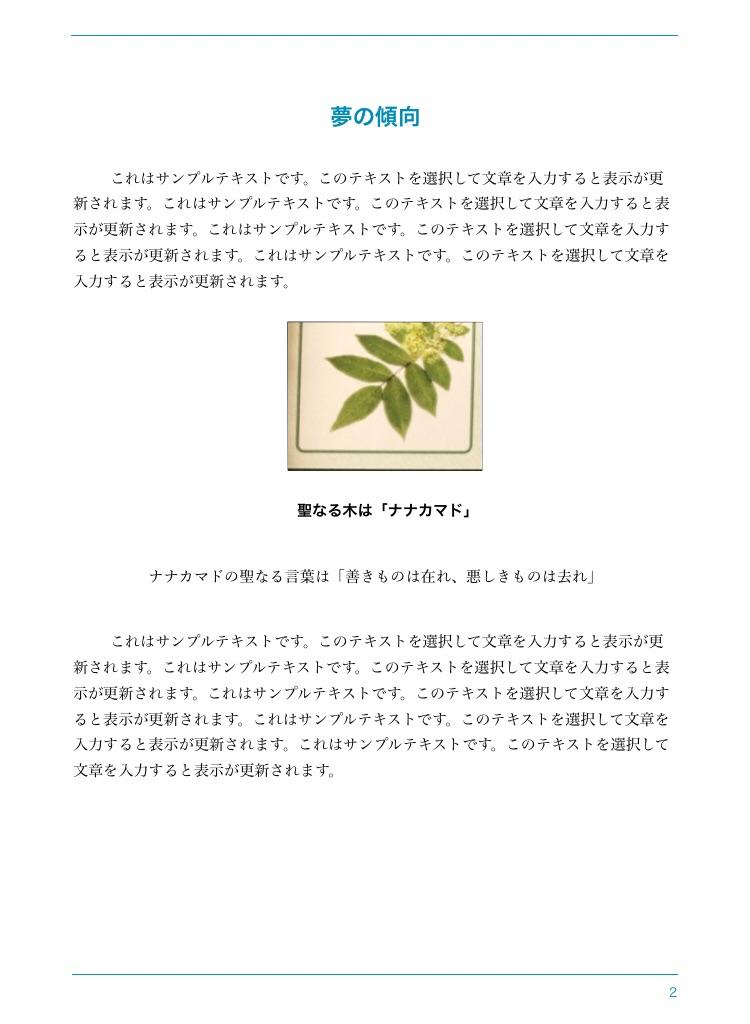f:id:twinklesachiko:20210629152836j:image