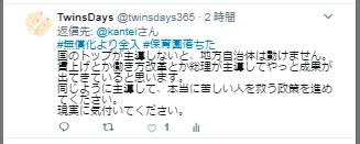 f:id:twinsdays:20190131025857p:plain