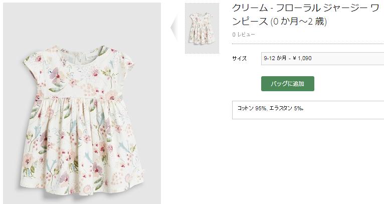 NEXT_Floral_Jersey_Dress