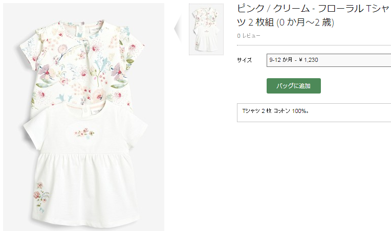 Floral T-Shirt Two Pack