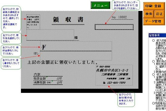 領収書作成画面でのデータ入力