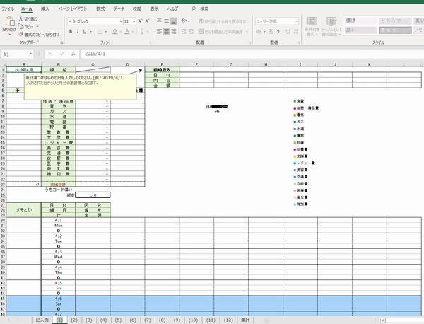 エクセル家計簿ankの機能