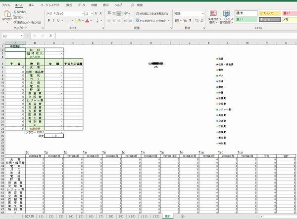 エクセル家計簿ankの集計