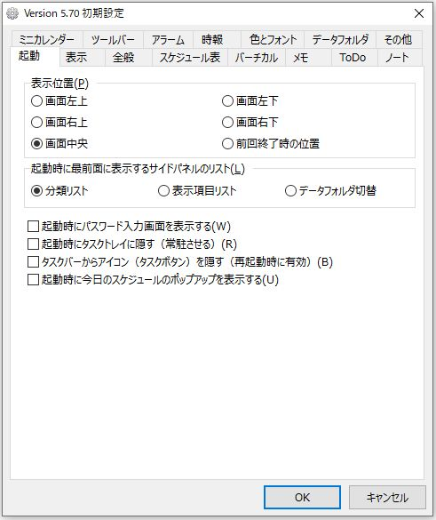 Schedule Watcherの使い方