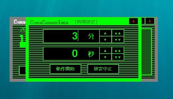 CyberCookingTimer 時間指定