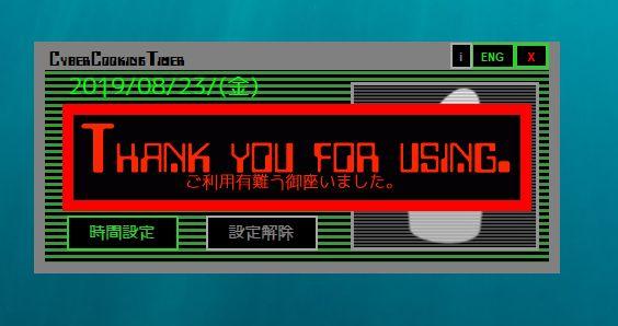 CyberCookingTimer 終了