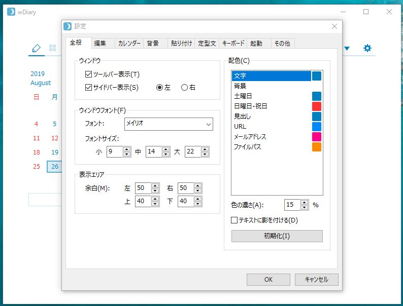 wDiaryのフォント