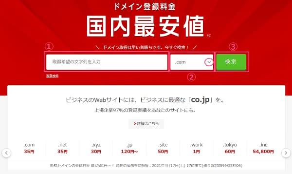お名前.com独自ドメイン選択画面