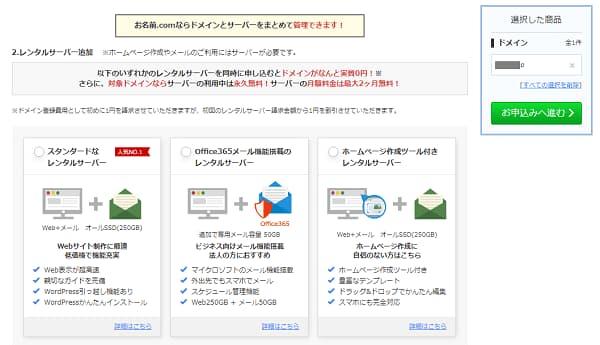 お名前.com独自ドメイン登録画面