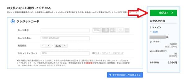 お名前.com支払い方法登録画面