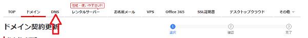 お名前.comDNS登録画面