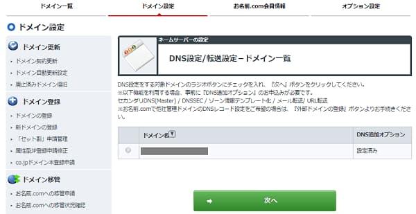 お名前.comDNS設定画面