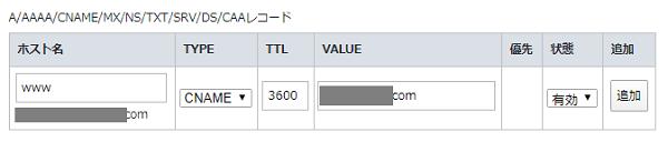 お名前.com DNS設定 サブドメイン