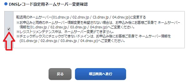 お名前.comDNSレコード設定画面