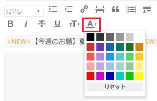 はてなブログ 文字に色をつけるボタン画像