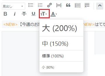 はてなブログ 文字の大きさ変えるボタン画像