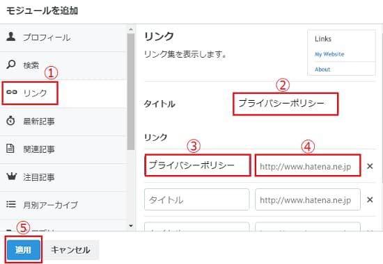 はてなブログ サイドバー「リンク」表示画像