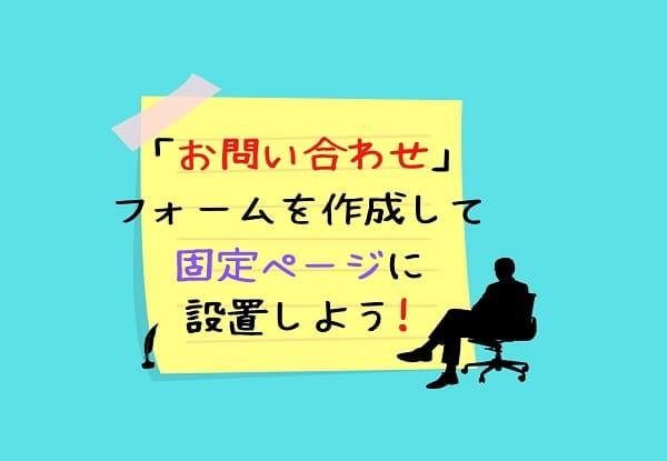 「お問い合わせ」の設置の仕方紹介のアイキャッチ画像