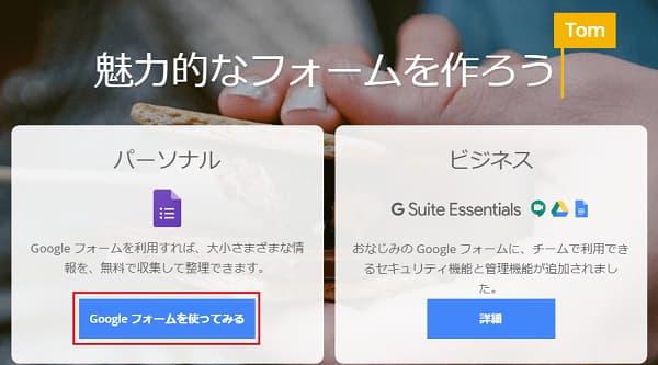 Google フォーム作成トップ画面