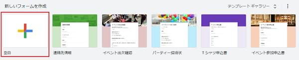 Google フォームの新しいフォーム作成画面