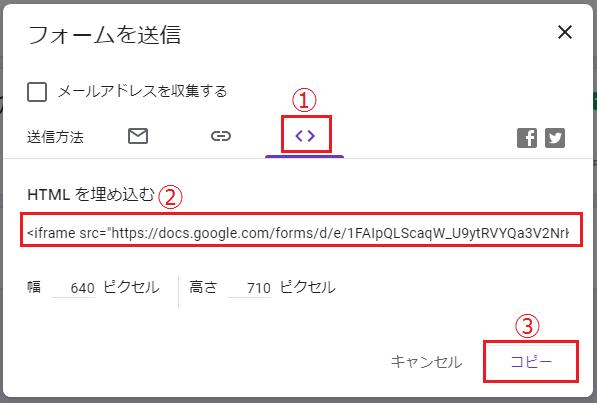 Google フォームの作成した「お問い合わせ」HTMLコードを得る画面
