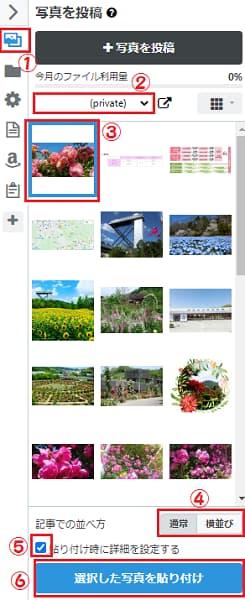 はてなブログ 写真を投稿から画像を選ぶ場面