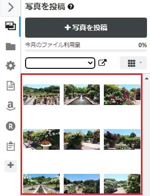 はてなブログ 写真の投稿に画像が表示された場面