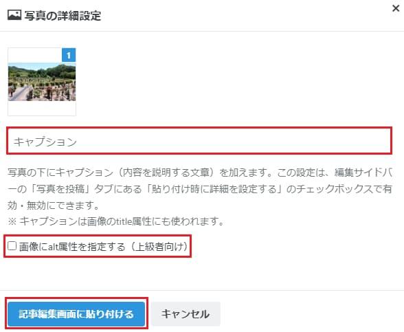 はてなブログ 写真の詳細設定場面キャプション・altの画像