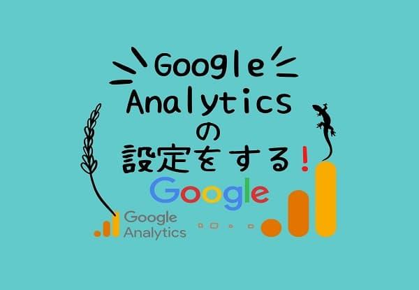 Google アナリティクス設定の方法紹介のアイキャッチ