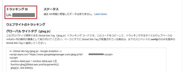 Google アナリティクス トラッキングIDが表示された場面