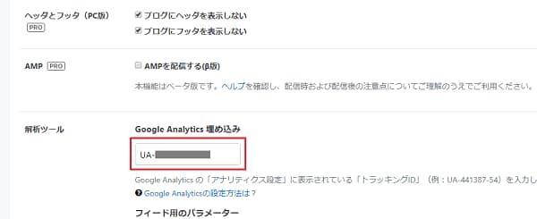 はてなブログ 詳細設定の解析ツールの所