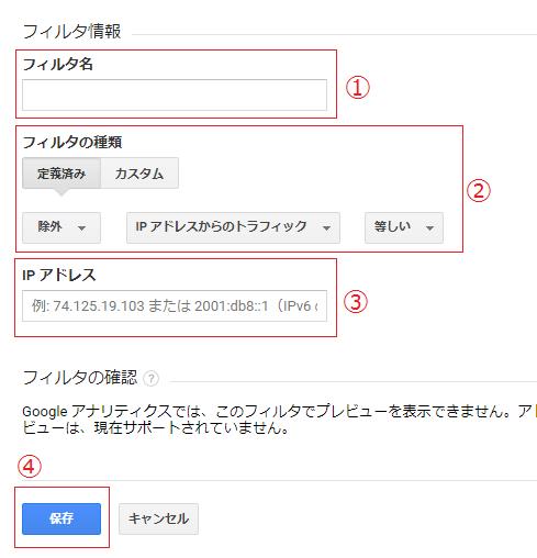 Google アナリティクスにフィルタ IPアドレス入力場面
