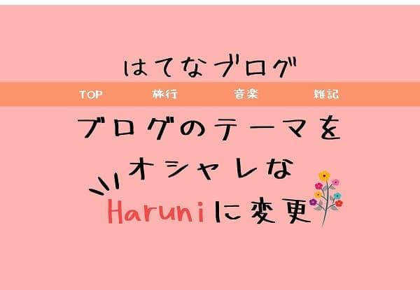はてなブログ テーマをHaruniに変更する方法のアイキャッチ
