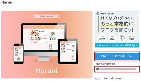 はてなブログ テーマストアのHaruniを表示