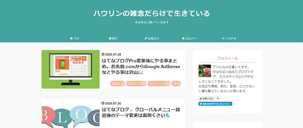 はてなブログ テーマの色を変えた画面