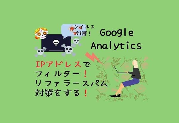Google Analyticsにフィルターをする説明のアイキャッチ