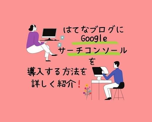 Google サーチコンソール設定を紹介するアイキャッチ