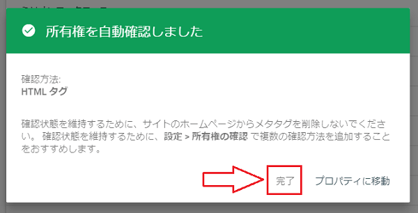 Google サーチコンソール 所有権確認完了画面